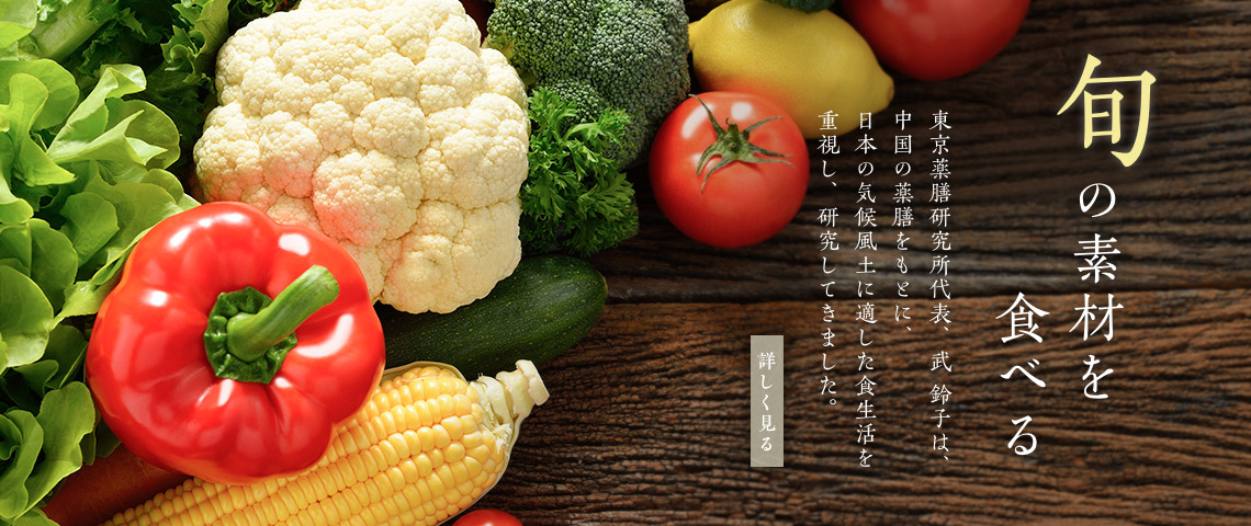 旬の素材を食べる 東京薬膳研究所代表、武 鈴子は、中国の薬膳をもとに、日本の気候風土に適した食生活を重視し、研究してきました。
