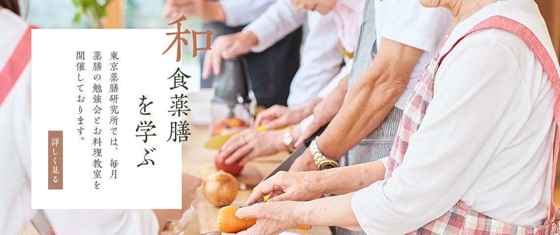 和の薬膳を学ぶ 東京薬膳研究所では、毎月薬膳の勉強会とお料理教室を開催しております。