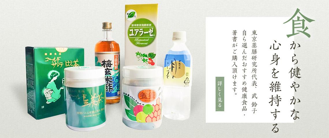 食から健やかな心身を維持する東京薬膳研究所代表、武 鈴子自ら選んだおすすめ健康食品・著書がご購入頂けます。