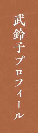 武鈴子プロフィール